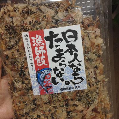 「漁師飯」日本人ならたまらない
