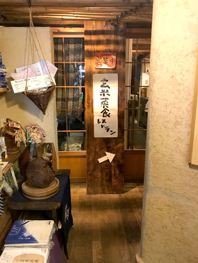 根津の谷の自然食品店からのレストランへの入り口