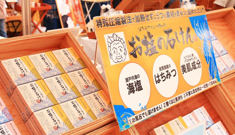 隅田グリーンマーケットの塩石鹸ブース