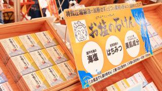 墨田グリーン・マーケットに出店しました。