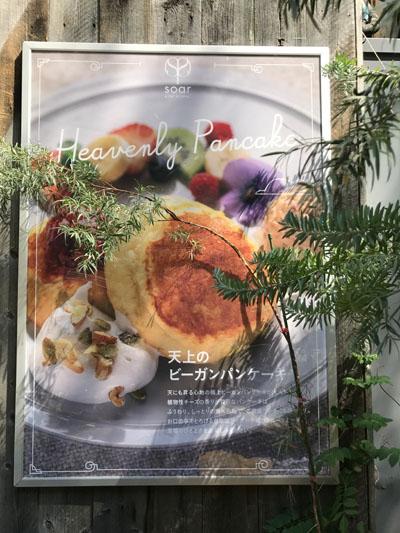 池袋 アインソフ ソアの天上のビーガンパンケーキ