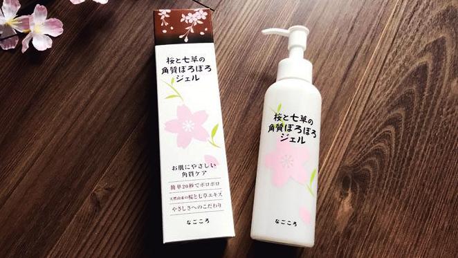 桜と七草の角質ぽろぽろジェルで秋のお手入れのススメ