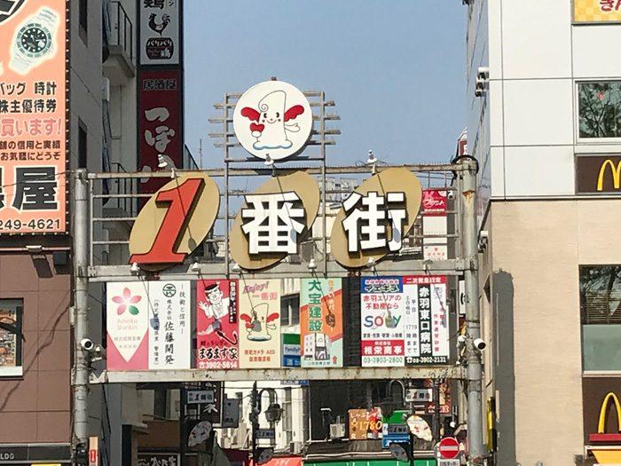 赤羽1番街