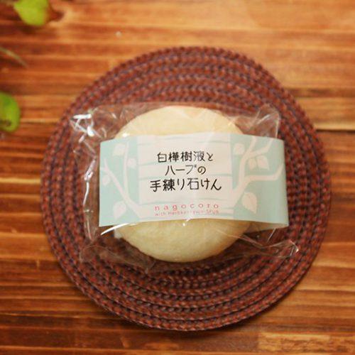 ハーブスパール研究所山澤清さんにお願いした白樺石鹸