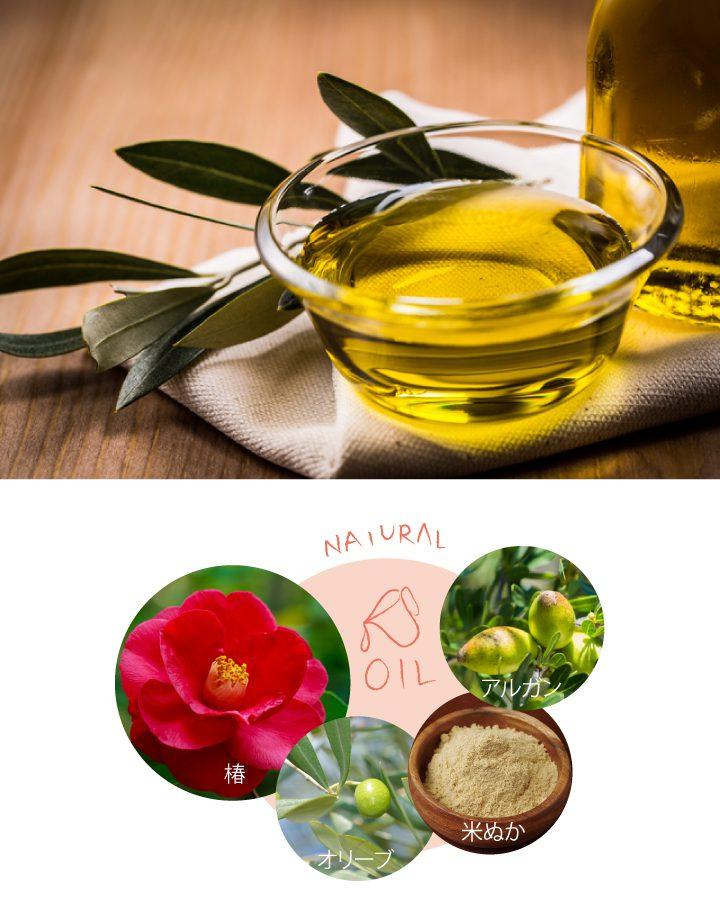 クレンジングミルクに含まれるオリーブオイルと4種の植物オイル
