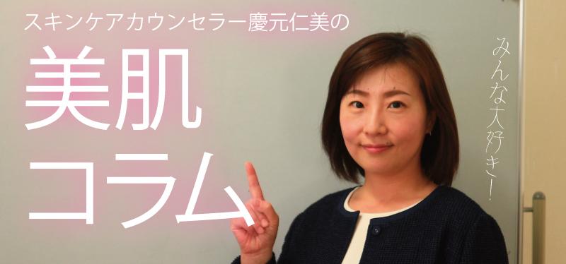 スキンケアカウンセラー慶元仁美の美肌コラム