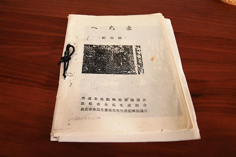 浜松のへちま生産組合の資料