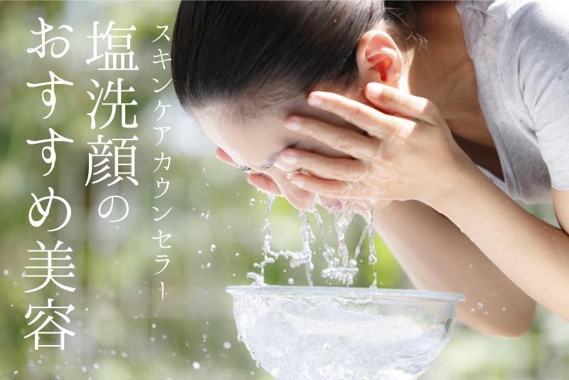 塩洗顔おすすめ美容